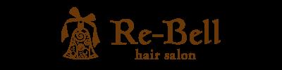 小平市美容室のリーベル|Re-Bell hair salon
